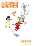 機動戦士ガンダムさん (15)の巻(角川コミックス・エース)