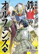 機動戦士ガンダム 鉄血のオルフェンズ弐(1)(角川コミックス・エース)