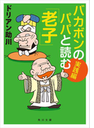 バカボンのパパと読む「老子」 実践編(角川文庫)