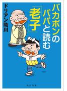 バカボンのパパと読む「老子」(角川文庫)