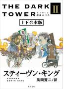 ダークタワー II 運命の三人【上下 合本版】(角川文庫)