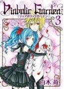 Diabolic Garden 3巻(Gファンタジーコミックス)