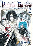 Diabolic Garden 2巻(Gファンタジーコミックス)