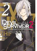 DEVIL SURVIVOR2 the ANIMATION 2巻(Gファンタジーコミックス)