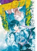 ヴァニタスの手記 3巻(ガンガンコミックスJOKER)