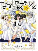 ななしのアステリズム 5巻(ガンガンコミックスONLINE)