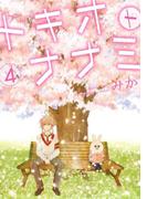 トキオトナナミ 4巻(ガンガンコミックスONLINE)