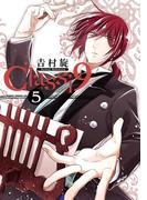 Classi9 (5)(ガンガンコミックスONLINE)