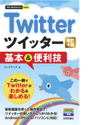今すぐ使えるかんたんmini Twitter ツイッター 基本&便利技[改訂4版]