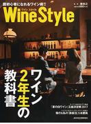 Wine Styleワイン2年生の教科書 脱初心者になれるワイン術!!