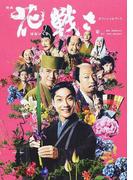 映画「花戦さ」オフィシャルブック