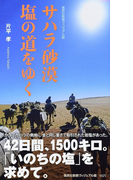 サハラ砂漠 塩の道をゆく (集英社新書 ヴィジュアル版)