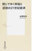 閉じてゆく帝国と逆説の21世紀経済 (集英社新書)