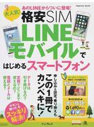 大人気!格安SIM LINEモバイルではじめるスマートフォン この1冊で乗り換えもカンペキ!