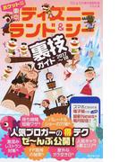 東京ディズニーランド&シー裏技ガイド ポケット版 2017〜18