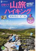 日帰りで山旅ハイキング関東周辺 週末登山におすすめ! '17−'18