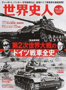 世界史人 完全保存版 VOL.10 第2次世界大戦のドイツ戦車全史