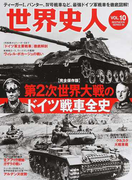 世界史人 完全保存版 VOL.10 第2次世界大戦のドイツ戦車全史 (BESTMOOK SERIES)(BEST MOOK SERIES)