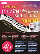 すぐ弾ける!ピアノ初心者のための名曲セレクションSpecial