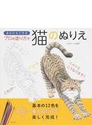 あなたもできるプロの塗り方で猫のぬりえ 基本の12色を重ねるだけで楽しく完成!