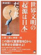 世界文明の「起源は日本」だった この国の《重要聖地》から世界史を俯瞰せよ! 新装版