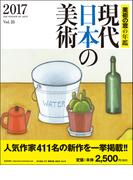 現代日本の美術 美術の窓の年鑑 2017