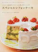 スペシャルシフォンケーキ シフォンケーキ専門店『ラ・ファミーユ』の体にやさしいレシピ