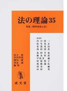 法の理論 35 特集《例外状況と法》