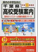 千葉県高校受験案内 平成30年度用