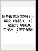 渋谷教育学園渋谷中学校 3年間スーパー過去問 平成30年度用