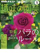 NHK 趣味の園芸 2017年5月号(NHKテキスト)