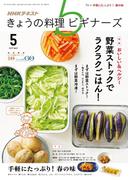 NHK きょうの料理ビギナーズ 2017年5月号(NHKテキスト)