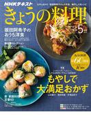 NHK きょうの料理 2017年5月号(NHKテキスト)
