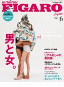 madame FIGARO japon(フィガロ ジャポン)2017年 6月号(madame FIGARO japon)