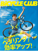 BiCYCLE CLUB 2017年6月号 No.386