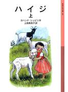 【全1-2セット】ハイジ(岩波少年文庫)