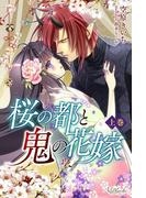 【全1-2セット】桜の都と鬼の花嫁