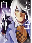 【全1-3セット】Dr.キリコ~白い死神~(ヤングチャンピオン・コミックス)