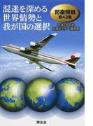 混迷を深める世界情勢と我が国の選択 (防衛開眼 「日本の安全と平和を考える」シリーズ)
