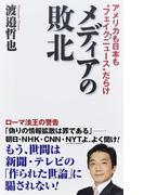 """メディアの敗北 アメリカも日本も""""フェイクニュース""""だらけ (WAC BUNKO)"""