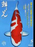 鱗光 2017−5 速報第34回錦鯉全国若鯉品評会