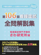 第106回看護国試全問解説集 予備校講師による徹底分析&解説!