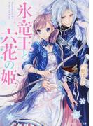 氷竜王と六花の姫 1