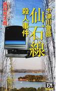 仙石線殺人事件 (FUTABA NOVELS 十津川警部)(FUTABA NOVELS(フタバノベルズ))