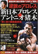 新日本プロレスアントニオ猪木 罪と罰の闘魂最終章