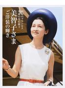 美智子さまご洋装の輝き 昭和のプリンセス平成の皇后陛下