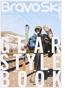 ブラボースキー 2018vol.1 特集スキーヤーの欲しいものブック/小野塚彩那、堀島行真、楠泰輔のシーズン