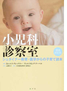 小児科診察室 シュタイナー教育・医学からの子育て読本 増補改訂版