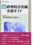 新欧州特許出願実務ガイド (現代産業選書 知的財産実務シリーズ)(現代産業選書)