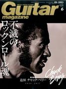 Guitar magazine (ギター・マガジン) 2017年 06月号 [雑誌]